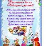 priglashenie_na_novyj_god